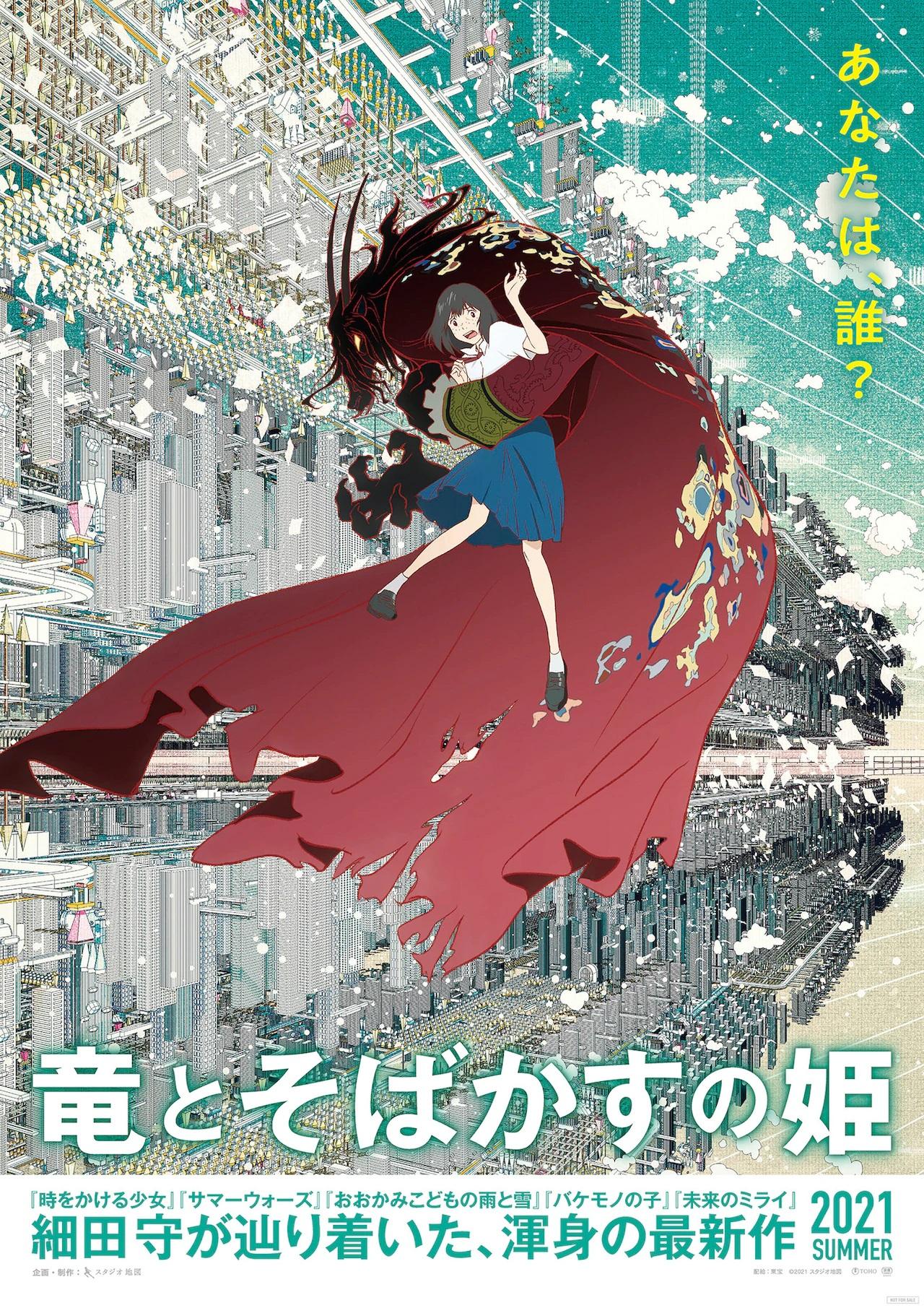 Ryū to Sobakasu no Hime se estrena el 6 de julio