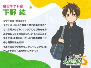 Kobayashi-san Chi no Maid Dragon S agrega a Hiro Shimono a su reparto
